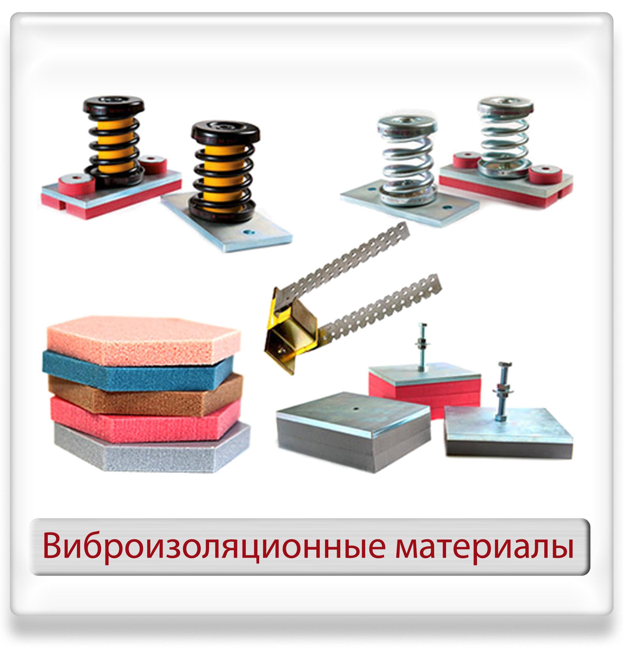 Материалы для виброизоляции